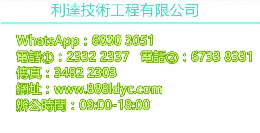 利達技術工程有限公司 WhatsApp: 6830 3051 電話:2332 2337 電話:6733 8331 傳真:3482 2303 網址:www.888ldyc.com 09:00-18:00 (1),Text,Green,Font,Line