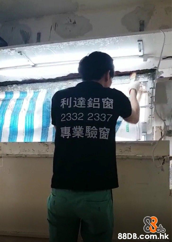 利達鋁窗 2332 2337 專業驗窗 .hk  T-shirt,Standing,Photography,