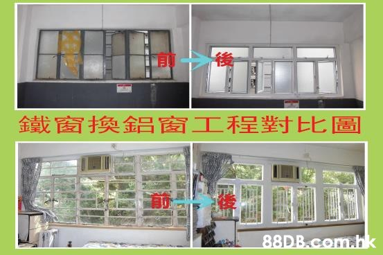鐵窗換鋁窗工程對比圖 計k  Window,Glass,Door,Interior design,Building