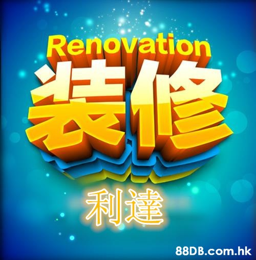 Renovation 装修 .hk  Text,Font,Graphic design,Graphics,