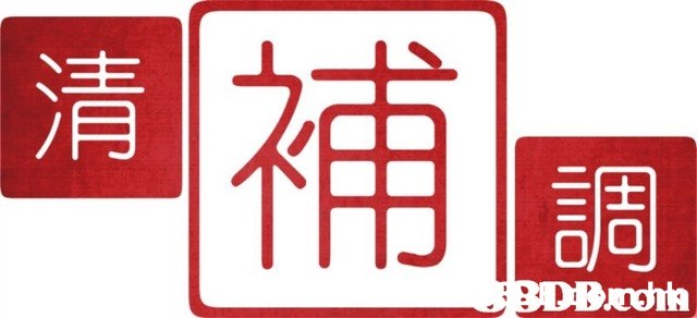 |補 清 調 JBDDnhh HO  Red,Line,Font,Sign,