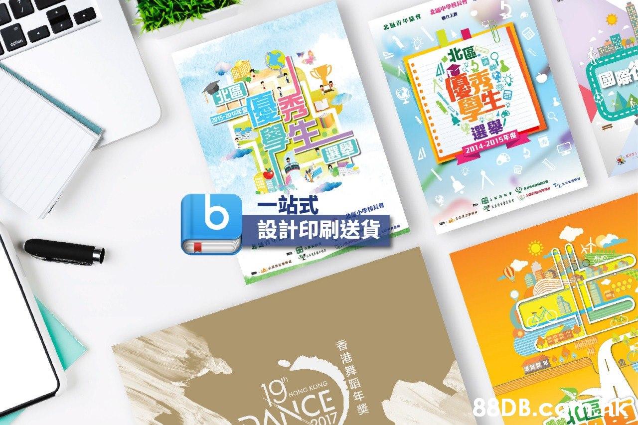 / option 北區 2015-2016年 一站式 設計印刷送貨 2014-2015年度 M小學校其會 19 DANCE th HONG KONG 2017 88DB.co k 香港舞蹈年獎  Graphic design,Font,