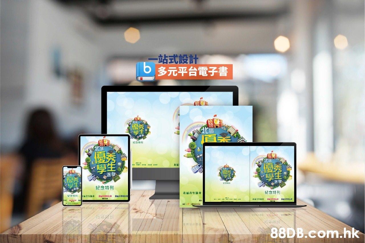 一站式設計 多元平台電子書 選舉 紀念特刊 紀念特刊 北區青年临會 .hk  Product,Technology,Electronic device,Gadget,