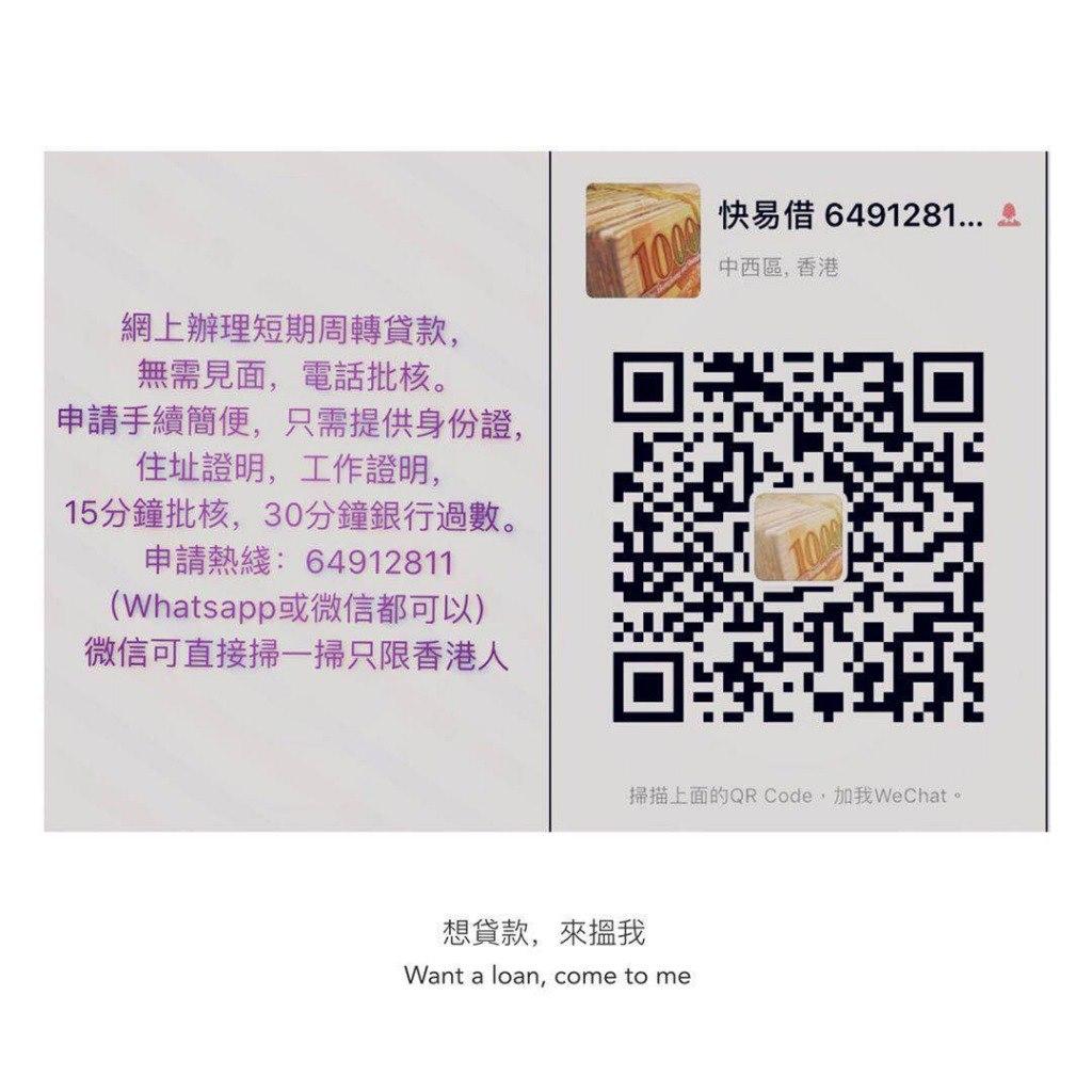 快易借6491281. 10 中西區,香港 網上辦理短期周轉貸款, 無需見面,電話批核。 申請手續簡便,只需提供身份證, 住址證明,工作證明, 15分鐘批核,30分鐘銀行過數。 申請熱綫:64912811 (Whatsapp或微信都可以) 微信可直接掃一掃只限香港人 掃描上面的QR Code,加我WeChat 。 想貸款,來搵我 Want a loan, come to me  Text,Font