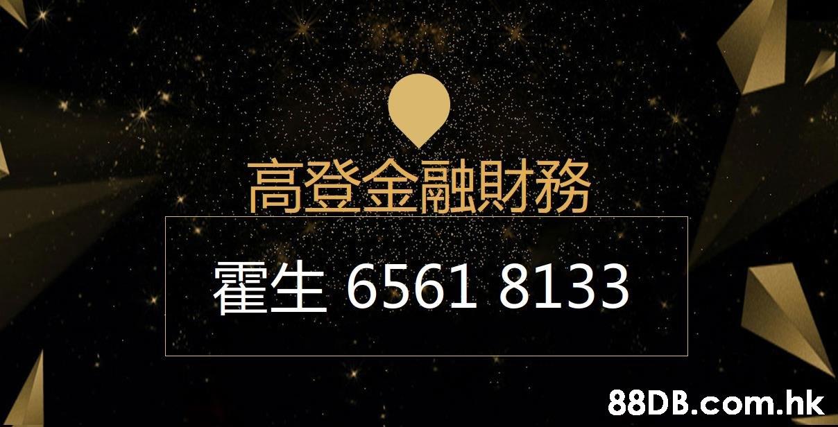 高登金融財務 霍生6561 8133 .hk  Text,Font,Space,Sky,