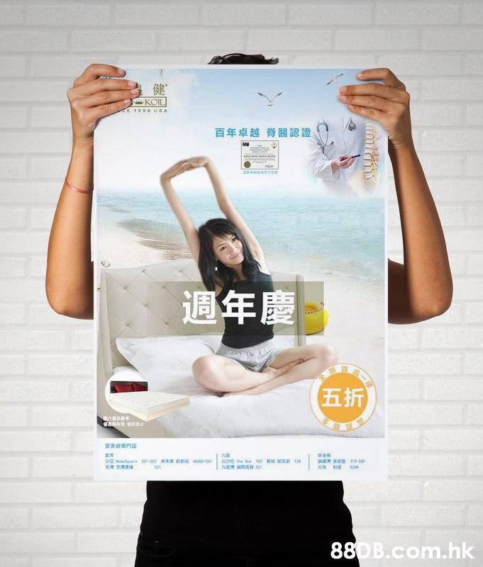 KOIL E1898 USA 百年卓越 脊醫認證 適年慶 五折 R ens be r0 EE 154 s21 880B.com.hk  Product,Sitting,Arm,Leg,Advertising