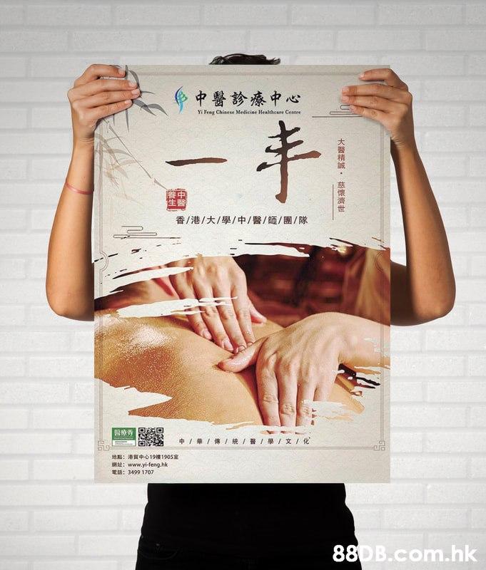 争中醫診療中心 Yi Feng Chisese Medicine Healthcare Centre 養中 香/港/大/學/中/醫/師/團/隊 中/華/傳/統/醫/學/文/优 地點:港質中心19樓1905室 期址:www.y-feng.hk 話:3499 1707 880B.com.hk 大醫精城, 慈懷濟世  Text,Poster,Font,Hand,Advertising