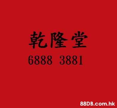 乾隆堂 6888 3881 .hk  Text,Red,Font,Logo,Graphics