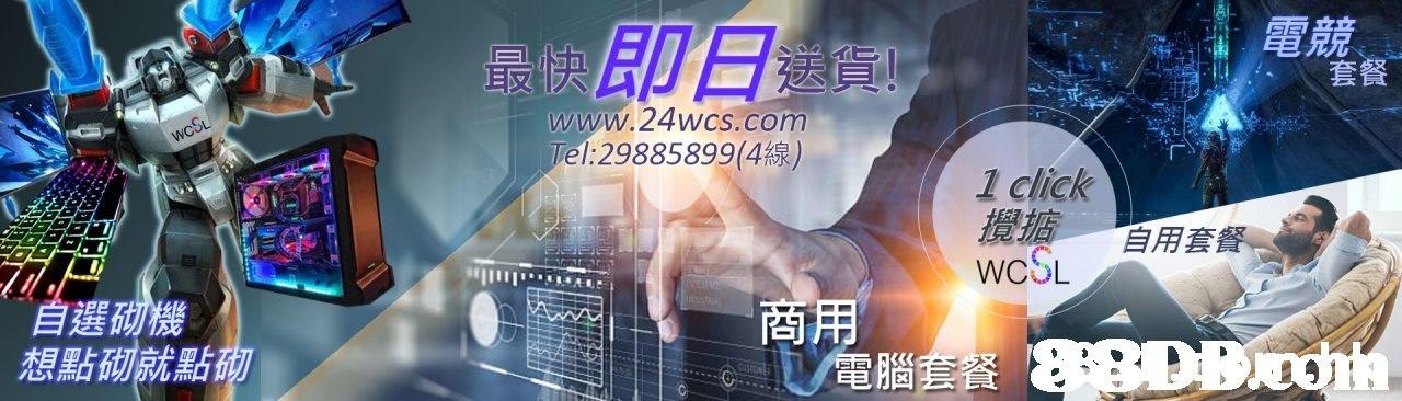 電競 套餐 www.24wcs.com Jel:29885899(4線) wcSL 1 click 自用套餐 WCSL 自選砌機 想點砌就點砌 商用 し電腦套餐 88DBrom  Font,Advertising,Finger,