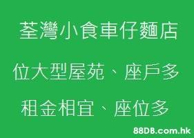 荃灣小食車仔麵店 位大型屋苑、座戶多 租金相宜、座位多 .hk  Green,Text,Font,Line,Logo