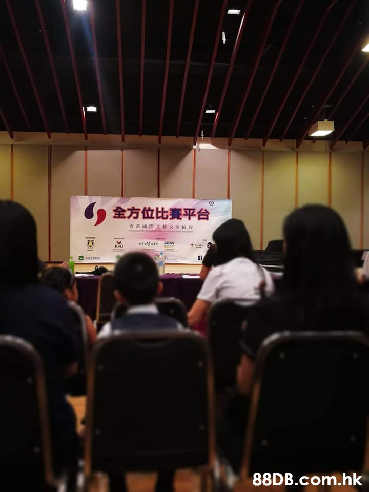 全方位比賽平台 tn AIART ABAV KPU .hk  Convention,Event,Audience,Crowd,Seminar