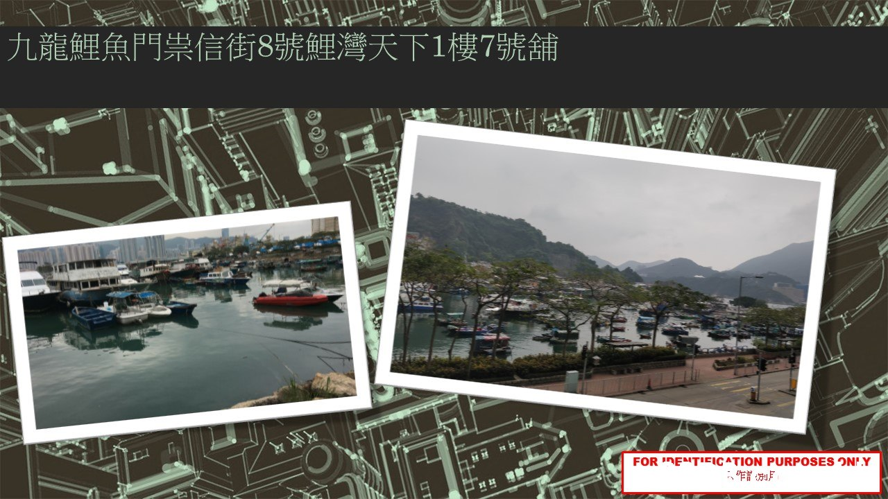 九龍 鯉魚門崇信街8號鯉灣天下1樓7號舖 FORIDENTIEICATION PURPOSES ONY st 1  Urban design,Transport,Architecture,Photography,
