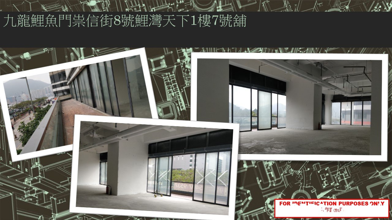 九龍鯉魚門崇信街8號鯉灣天下1樓7號舖 FOR ENTEICATION PURPOSES ONY  Property,Architecture,House,Building,Interior design