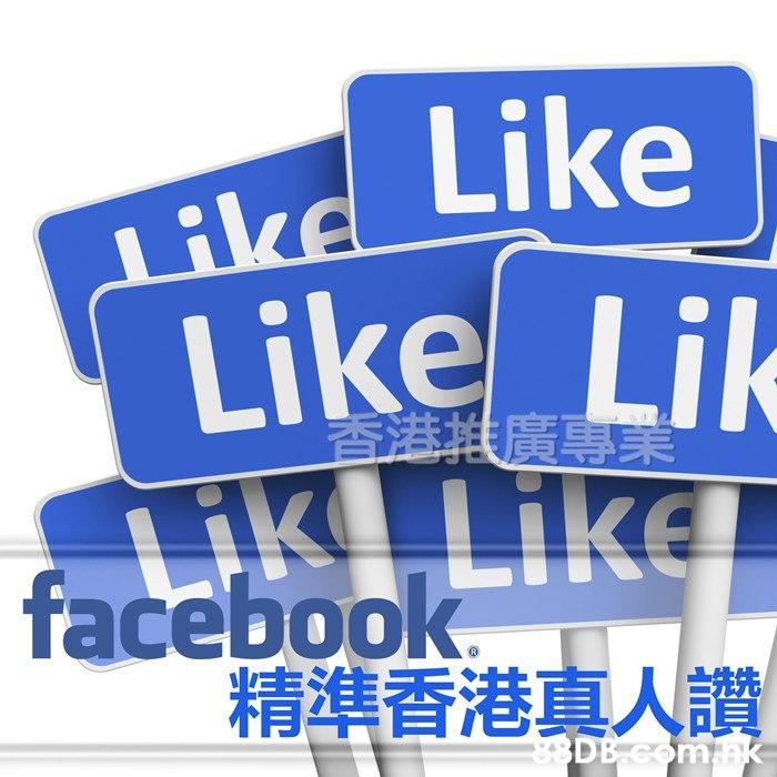 Like Like Like Lik 香港推廣專業 LiK Like facebook 精準香港真人讚 C8DB com ak  Font,Text,Electric blue,