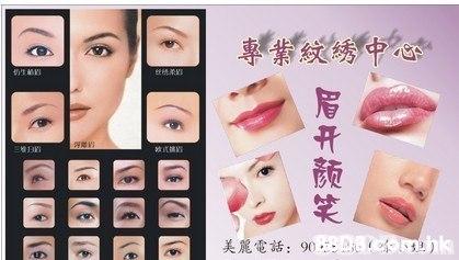 專業紋绣中心 美麗電話:90A 坦) 眉开颜笑一 (6  Face,Eyebrow,Lip,Skin,Cheek