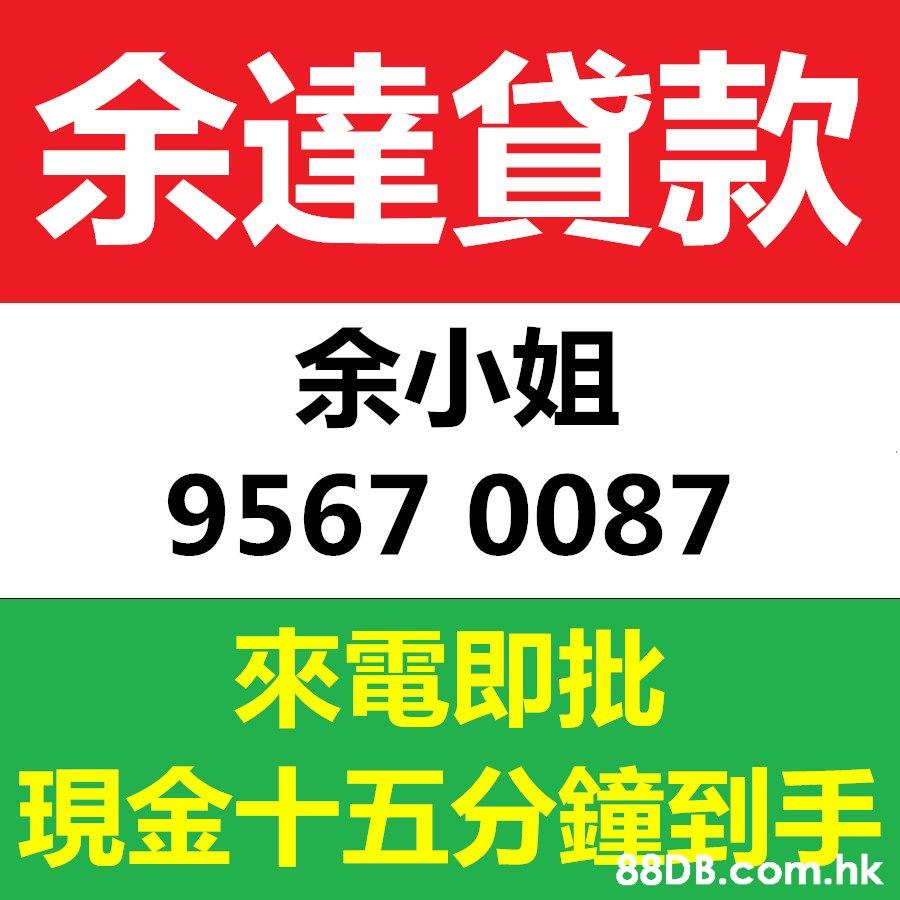 余達貸款 余小姐 9567 0087 來電即批 現金十五分鐘到 88DB.Com.hk  Font,Text,Line