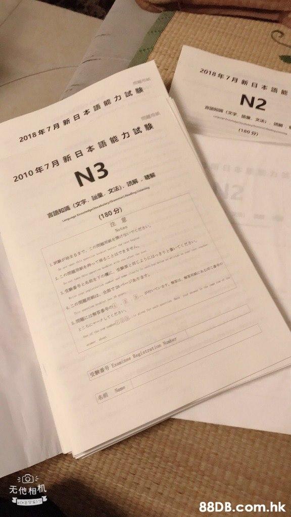 2018年7月新日本語館 新日本語能力試験 2018年7月 mp 自語知端(字 女法) 解 N2 能力試験 新日本語 2010年7月 (180分 N3 高語知議(文字·鉛量、文法),読解。聴解 ngting Language Kngede N2 (180分) 注意 sotes の間報用紙をけないでください。 e 締まるまで、 試論が まこの間題用紙を持って帰ることはできません。 et タ動過番と名前を下のに、受軍と同じようにはっきりと多いてくださ イーの都用紙は、全部で6ページあります。 25 の にる 解は、解茶 ています。 が付い 関題には解答番号の1 2 ころにマークレてください。 e or 受動番号Eraminee Registration nber Name 名前 天他相机 e(27)A .hk  Text,Document,Paper,Material property,Font