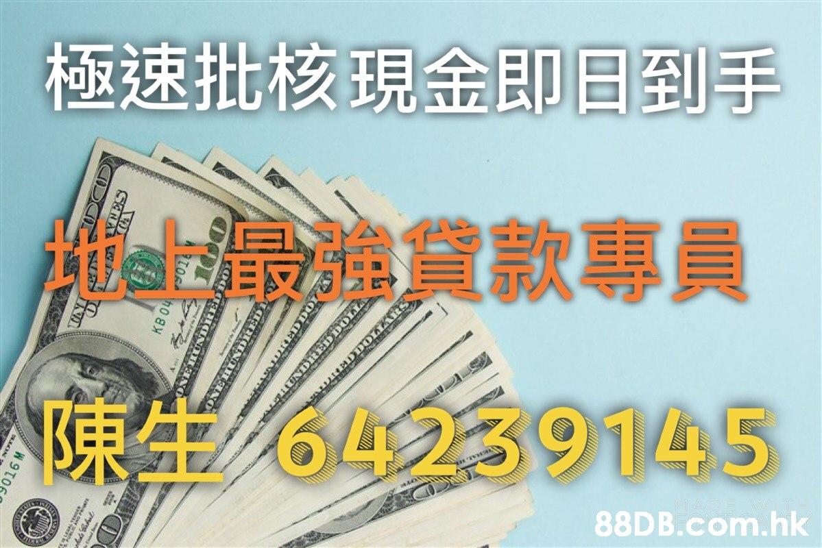 極速批核現金即目到手 最賞款專員 B 64239145 88D B.com.hk ON 9016 M LUNDREDDOLL  Font,Text,Line,Cash,
