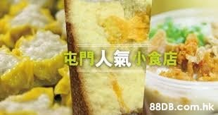 屯門人氣小食后 .hk  Dish,Food,Cuisine,Ingredient,Produce