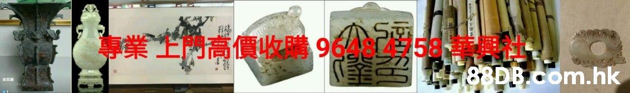 事業上高價收收購96 .hk