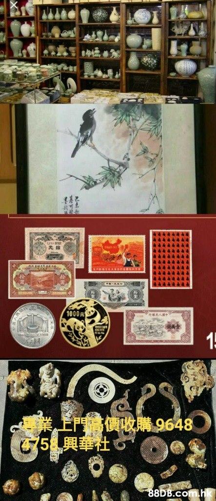 1000元 15 臺業上門情價收購,9648 5興華社で .Hk  Collection,Paper,Art,