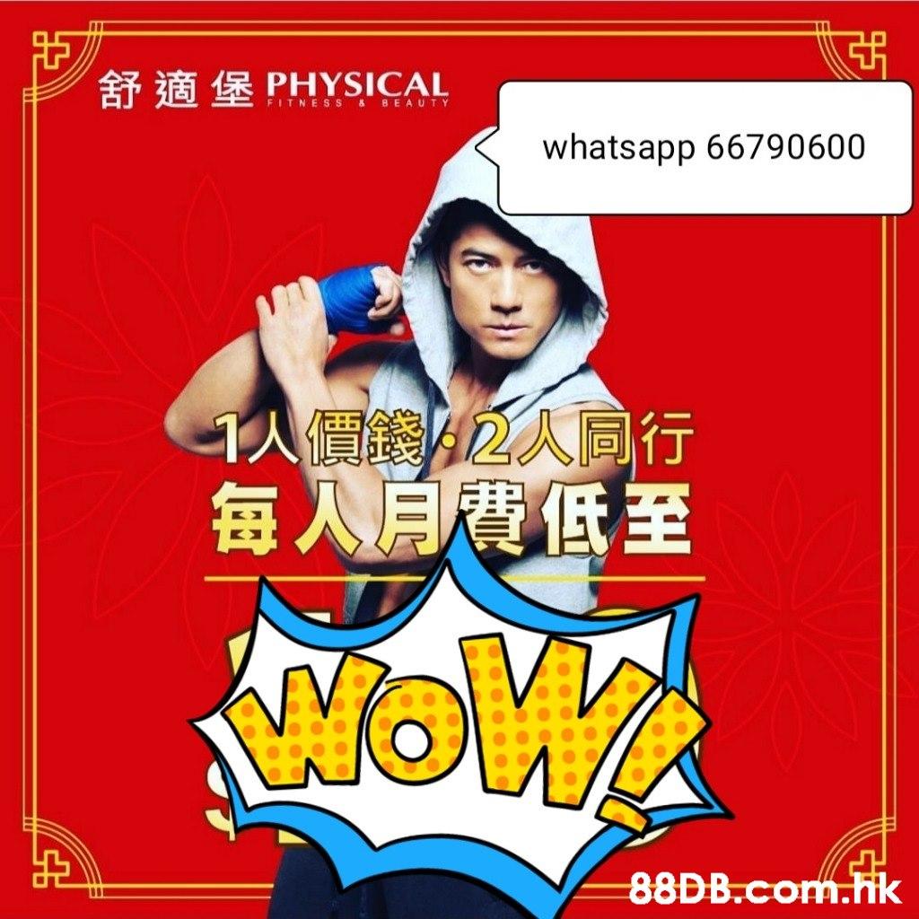 PHYSICAL FITNESS &BEAUTY whatsapp 66790600 イ人價餐2人同行 每入月費低至 .ik