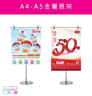 A4-A5金屬展架 scs eC $48 50 840 870 s8 Wh 6223 8423 buyscsexpress.comasn pakdan es  Product,Advertising,Display advertising,