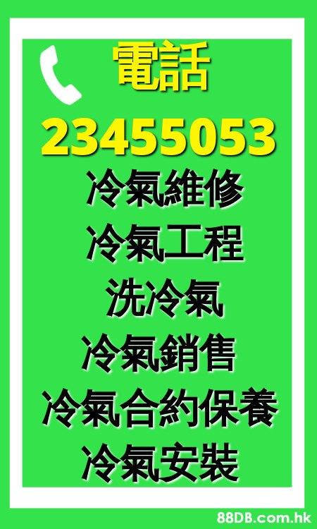 電話 23455053 冷氣維修 冷氣工程 洗冷氣 冷氣銷售 冷氣合約保養 冷氣安裝 .hk  Text,Font,Green