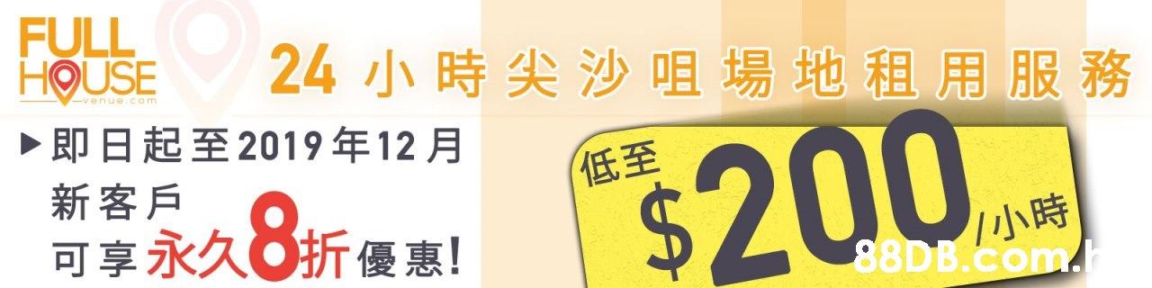 FULL HOUSE 24 小時尖沙咀場地租用服務 -venue.com 即日起至2019年12月 $200) (低至 新客戶 可享永久折優惠! 小時 .E,Font,Text,Yellow,Number,Brand