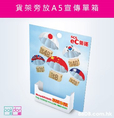 貨架旁放A5宣傳單箱 scs eC S48 $40 670 s8 is28 ssexpssL .hk pakdon  Product,Font,Advertising,