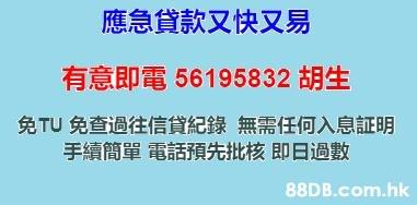 應急貸款又快又易 有意即電56195832 胡生 免TU免查過往信貸紀錄無需任何入息証明 手續簡單電話預先批核即日過數 .hk  Text,Font,Product,Line