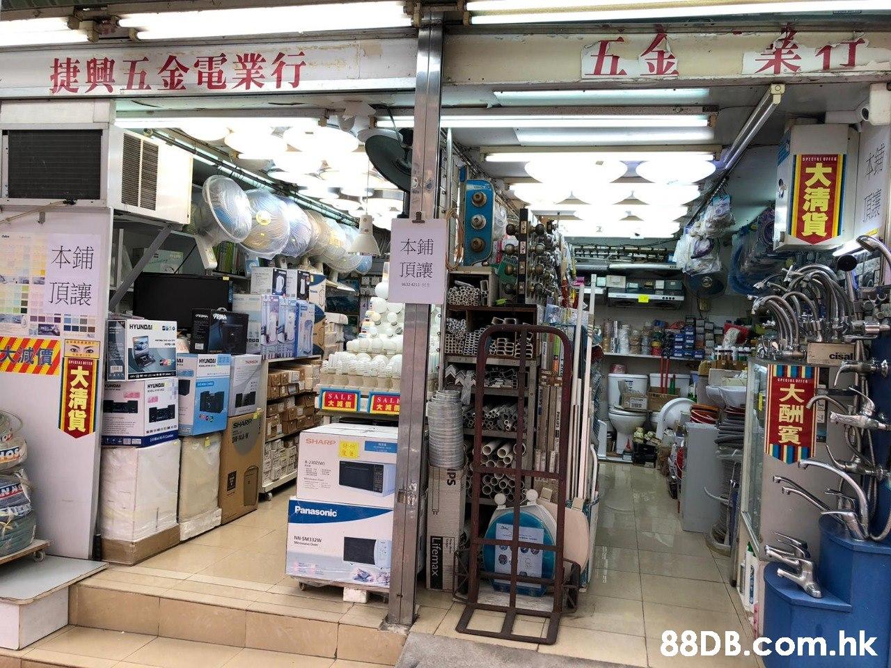 捷興五金電業行 本鋪 頂讓 本鋪 頂讓 HYUNDAI cisal SALE SHARP SO Panasonic 88DB.Com.hk 大清貨. mm  Building,Retail,