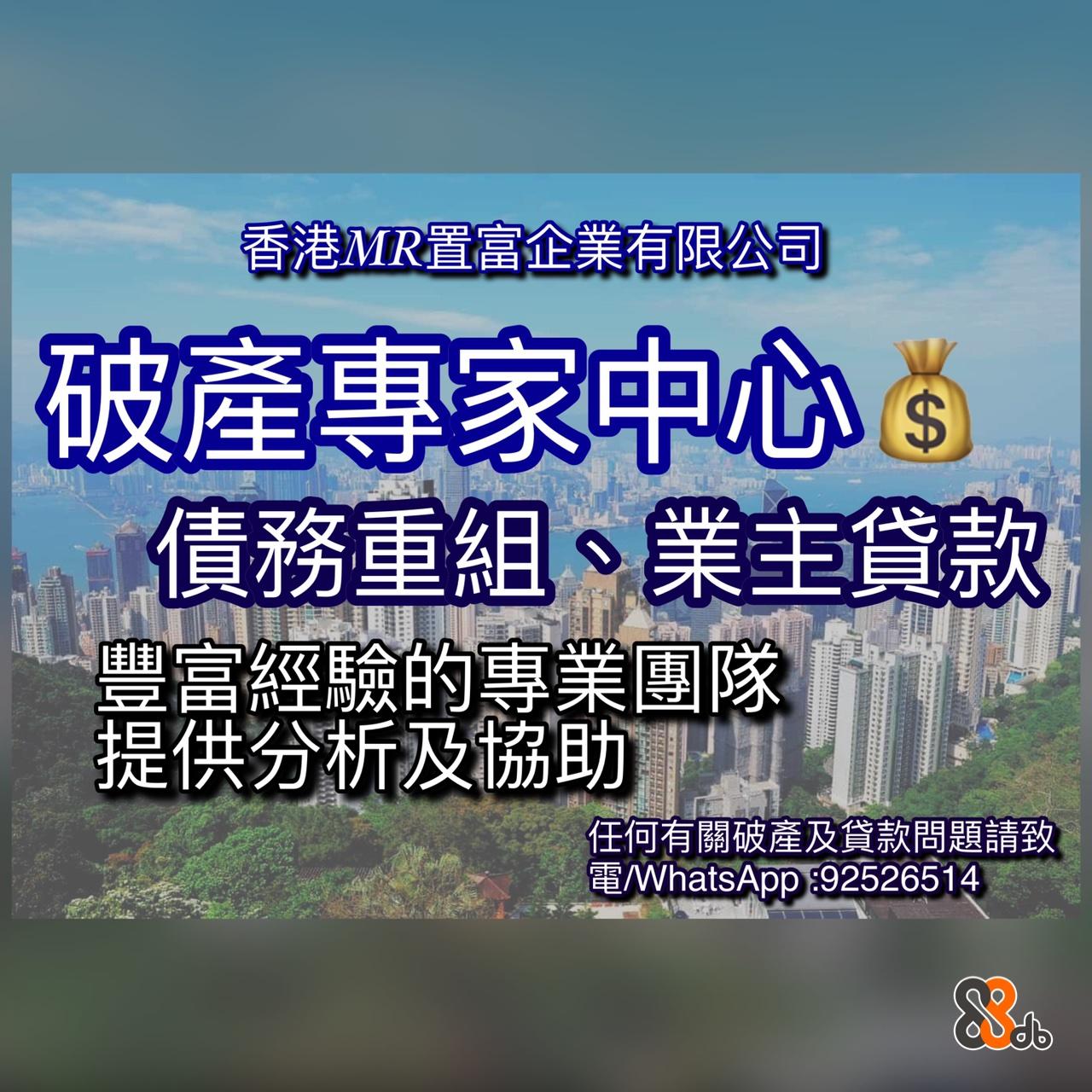 香港MR置富企業有限公司 破產專家中心S 債務重組、業主貸款 豐富經驗的專業團隊 提供分析及協助 任何有關破產及貸款問題請致 電WhatsApp 92526514  Font