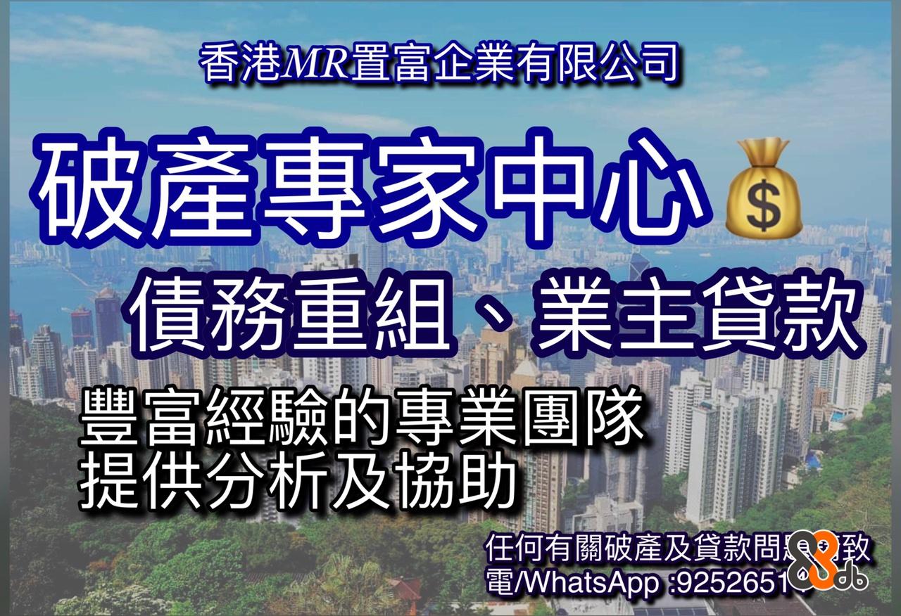 香港MR置富企業有限公司 破產專家中心的 債務重組、業主貸款 豐富經驗的專業團隊 提供分析及協助 任何有關破產及貸款問。 電WhatsApp 92526510  Font