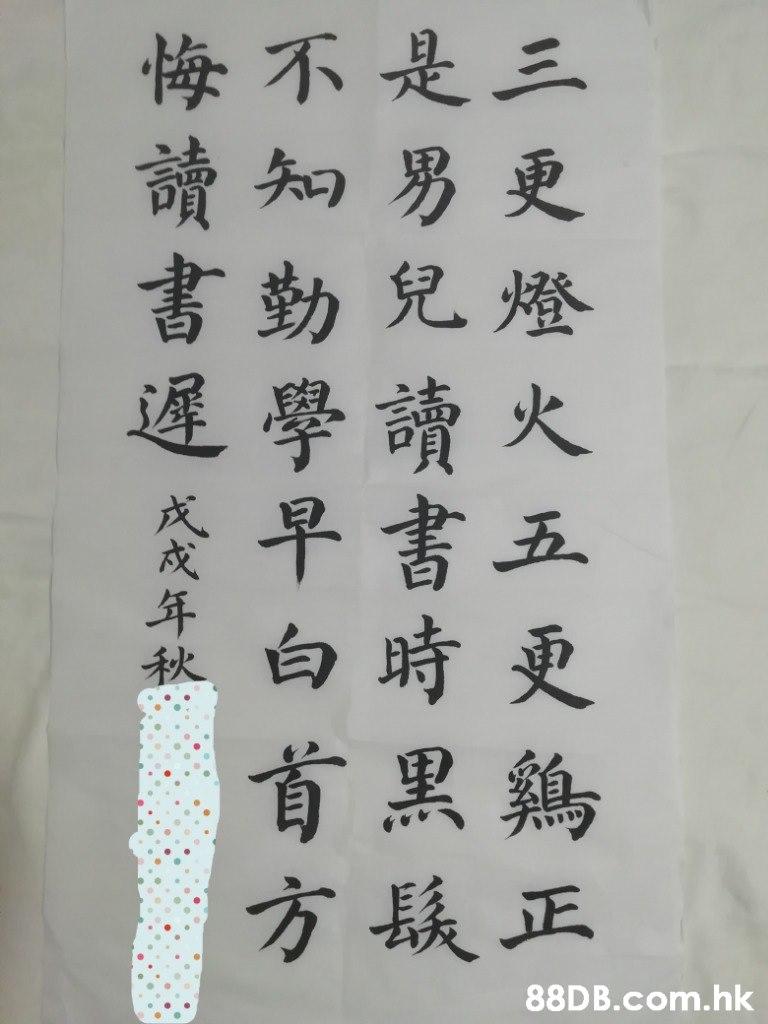 悔不是三 讀知易更 書勤兒燈 遲學讀火 :早書五 教白時更 首黑龜 方摄正 88D B.com.hk  Text,Font,Calligraphy,