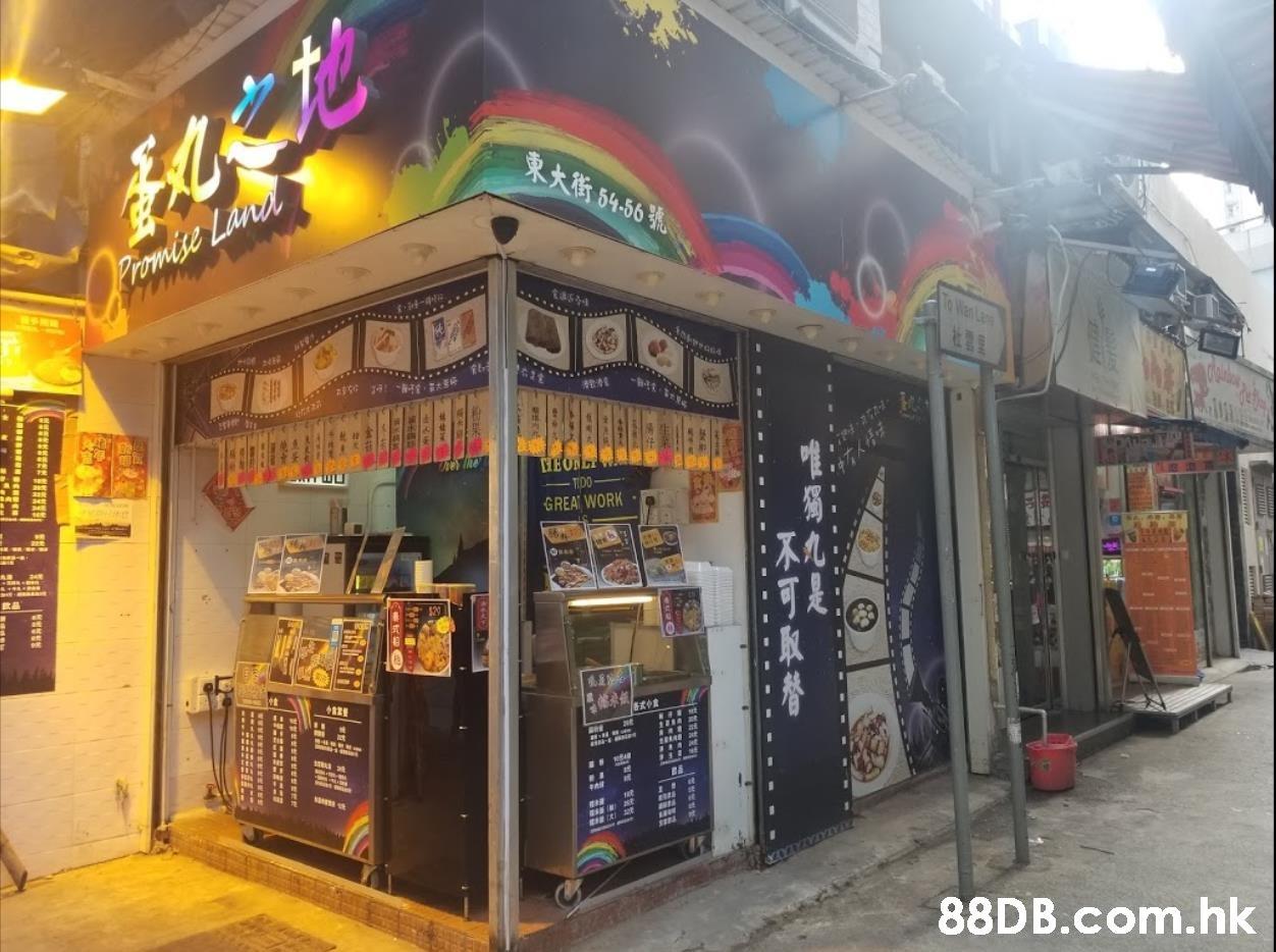 東大街54.56號。 Promise Land tasa H-4 To Wan L 2 EO LT TIDO- GREAT WORK .hk 尝獨儿是 不可取普  Building,