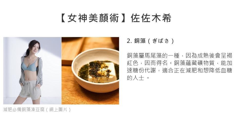 【女神美顏術】 佐佐木希 2. 銅藻(ぎばさ) 銅藻屬馬尾藻的一種,因為成熟後會呈褐 紅色,因而得名。銅藻蘊藏礦物質,能加 速糖份代謝,適合正在減肥和想降低血糖 的人士。 減肥必備銅藻凍豆腐 (網上圖片)  Product,Cuisine,Food,Dish,Comfort food