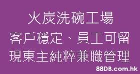 火炭洗碗工場 客戶穩定、員工可留 現東主純粹兼職管理 .hk  Font,Text,Purple,Violet,Pink