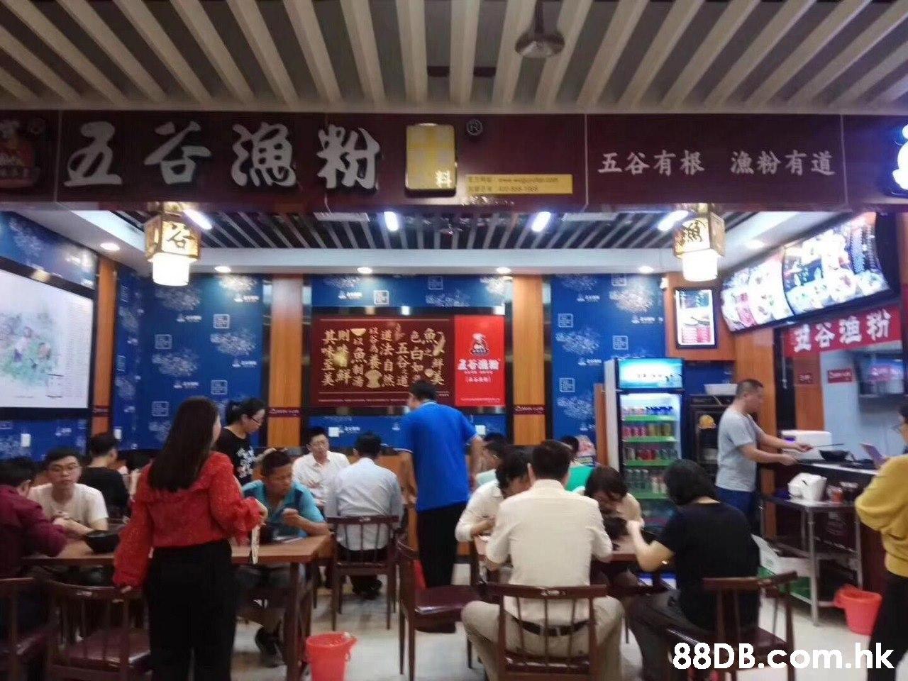 五否漁粉■ 五谷有根 漁粉有道 E 灵谷演粉 .hk,Food court,Fast food restaurant,Building,