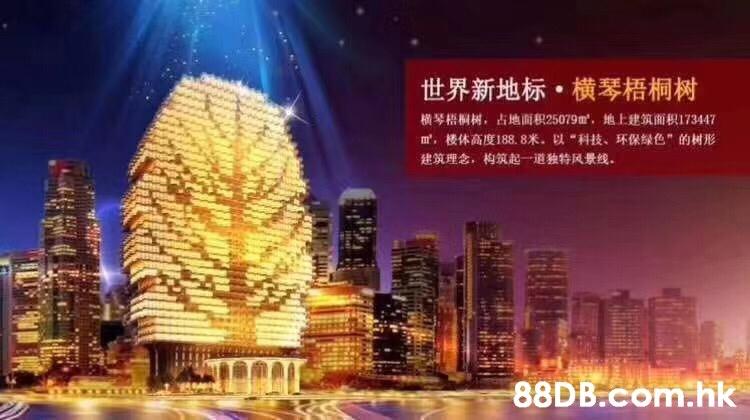 """世界新地标。横琴梧桐树 横琴格树树,占地面积25079m,地上建筑商积173447 m,楼体商度188.8米。以""""科技、环保绿色""""的树形 建筑理念,构筑起一道独特风景线。 88D B.com.hk,Metropolitan area,Landmark,Metropolis,City,Skyscraper"""