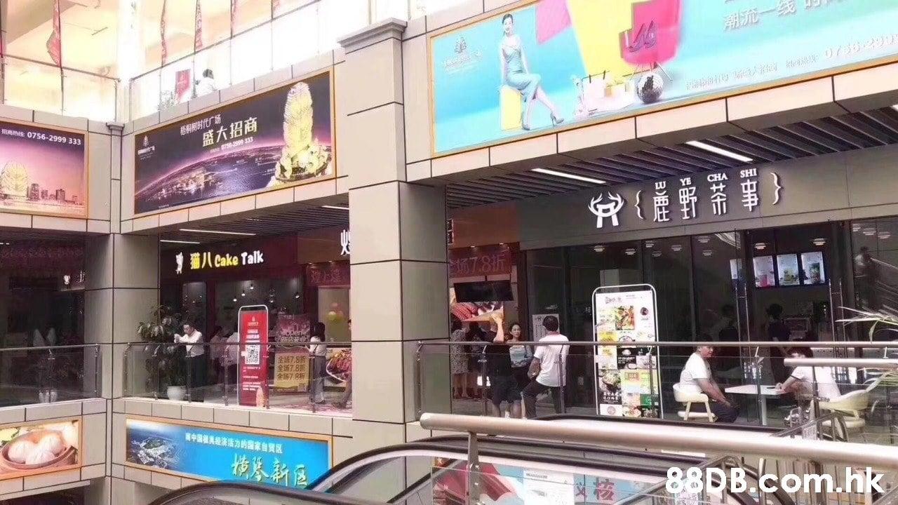 潮流一线 WE商 0756-2999 333 リ/3分299 新 盛大招商 8750-2999 333 關的代广场 秘的打 SHI 猫八cake Talk 卡场7.8折 全场7.8折 全场7.8折 全師78折 南中国模美经济活力的国家自質区 .hk,Building,Retail,Outlet store,Shopping mall,Shopping