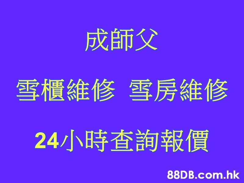 成師父 雪櫃維修 雪房維修 24小時查詢報價 .hk  Text,Font,Blue,Purple,Violet