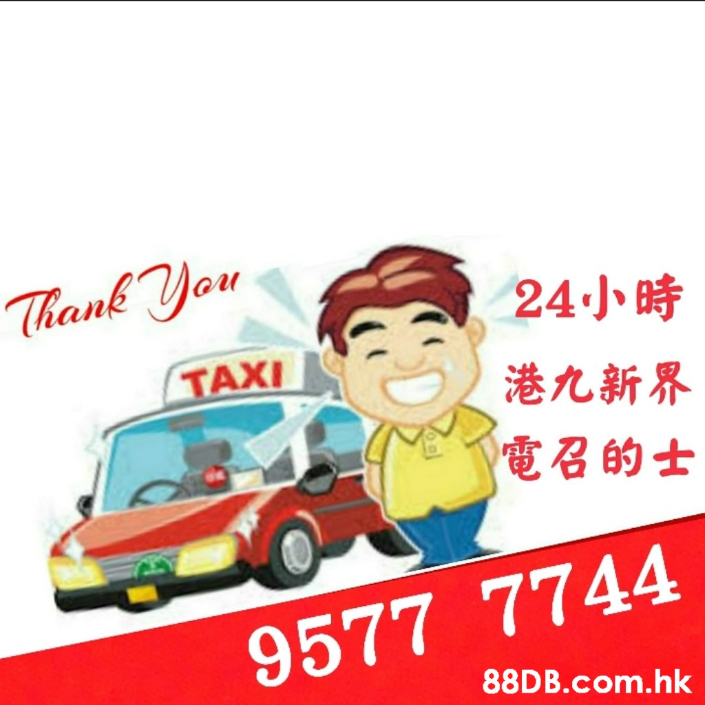 Thank You 24小時 TAXI 港九新界 電召的士 9577 7744 .hk  Motor vehicle,Mode of transport,Cartoon,Transport,Vehicle