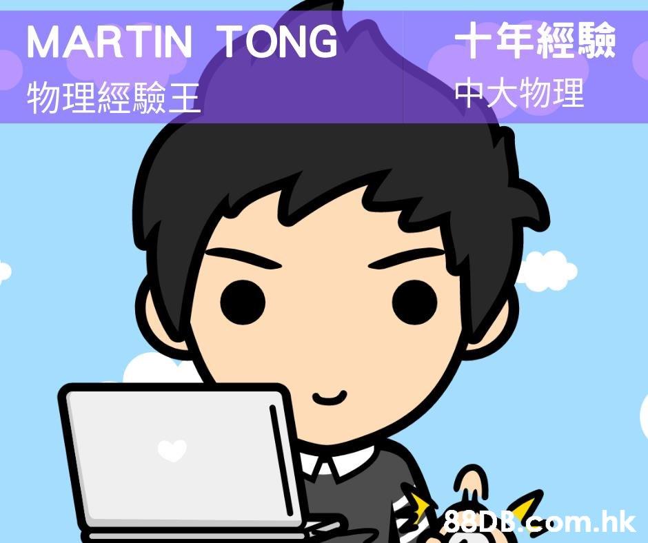 十年經驗 MARTIN TONG 物理經驗王 中大物理 .hk  Cartoon,Text,Clip art,Line,