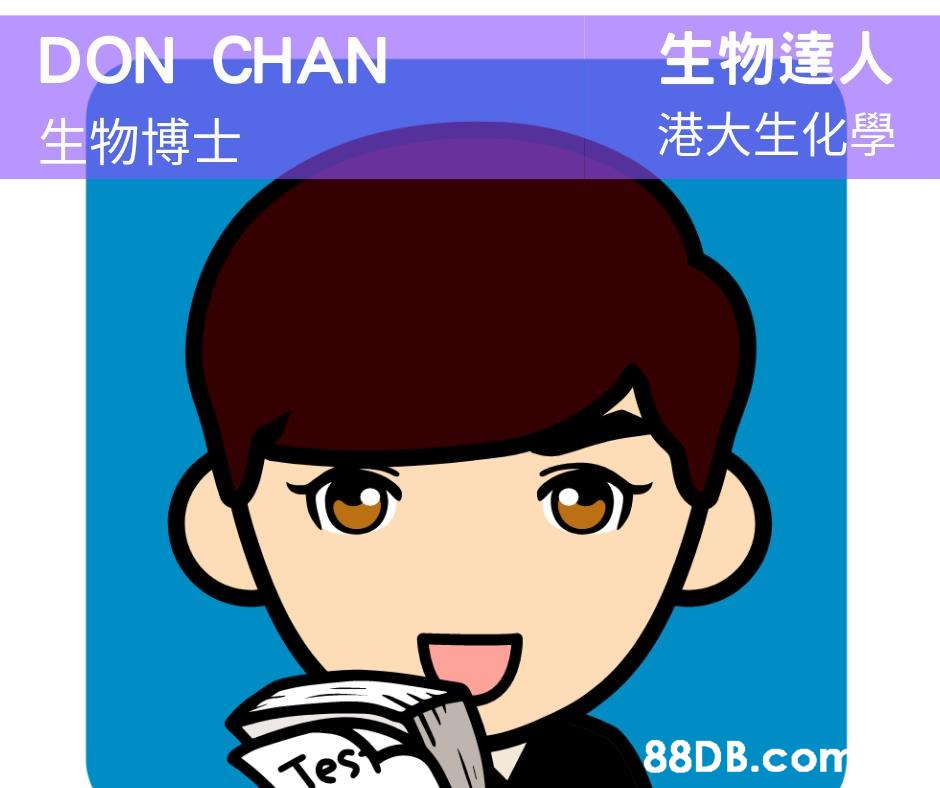 DON CHAN 生物達人 生物博士 港大生化學  Jes  Cartoon,Face,Forehead,Cheek,Jaw