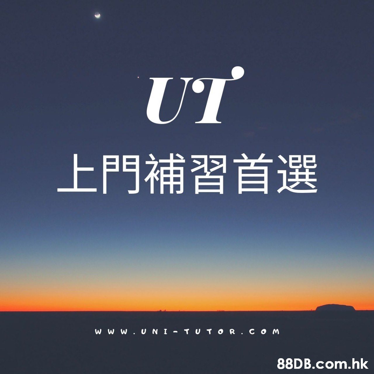UT 上門補習首選 ee w W W. UNI-TUTOR. COM .hk  Sky,Font,Text,Horizon,Atmosphere