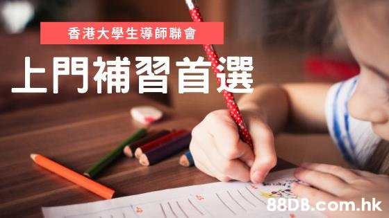 香港大學生導師聯會 上門補習首選 .hk  Text,Writing instrument accessory,Writing,Learning,Font