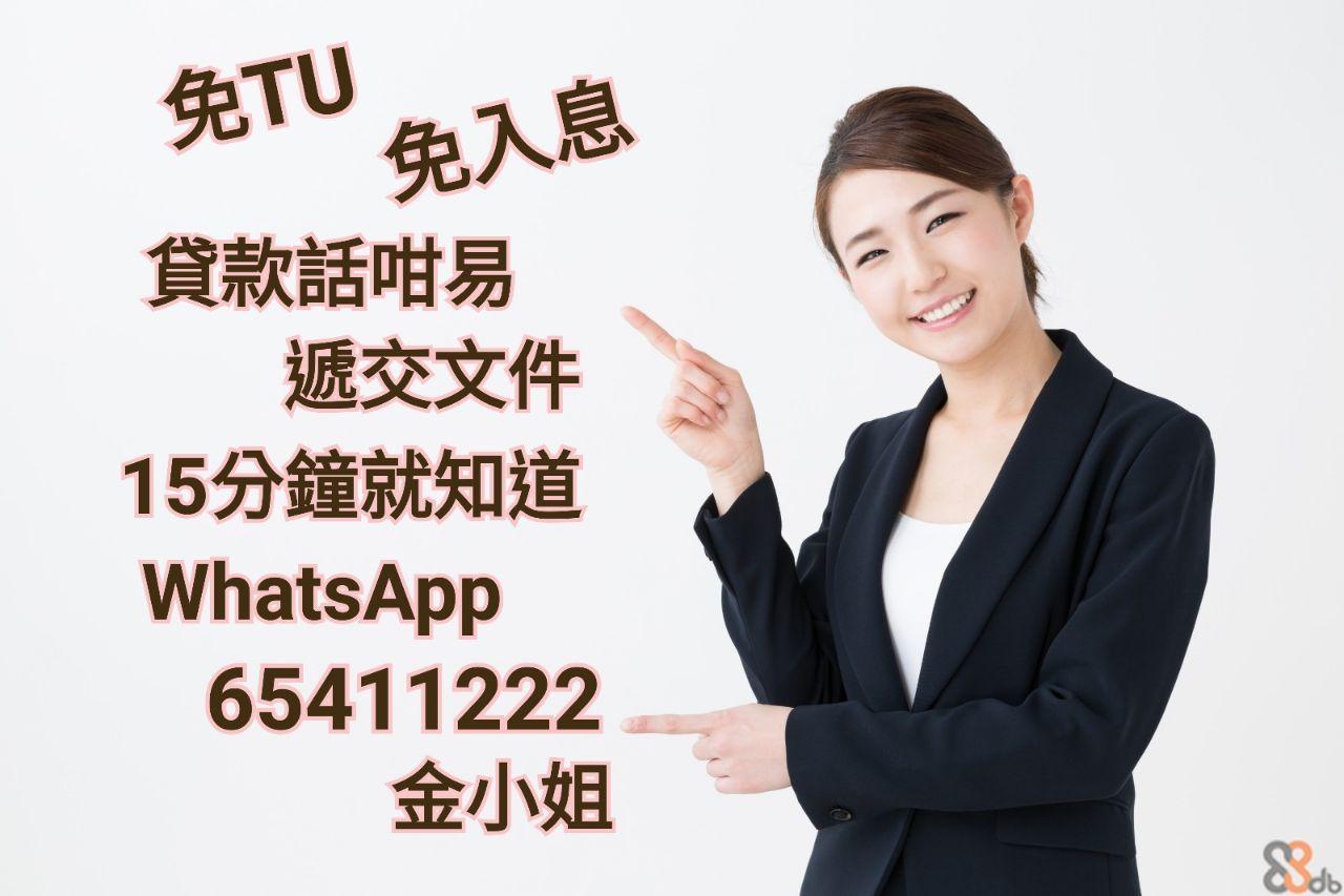 免TU 免入息 貸款話咁易 遞交文件 15分鐘就知道 WhatsApp 65411222 金小姐  Font,Gesture,Finger,Suit,