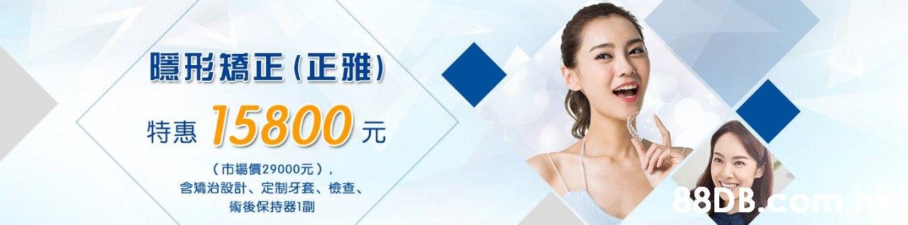 隱形矯正(正雅) 特惠15800 元 (市場價29000元), 含 矯治設計、定制牙套、檢查、 8DB com 術後保持器1副 IR  Face,Skin,Product,Chin,Nose