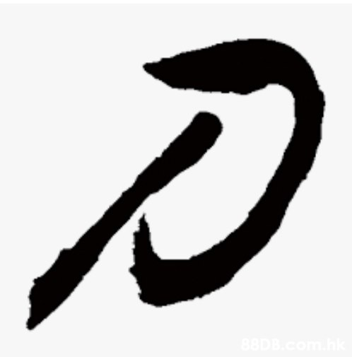 .hk  Font,Calligraphy,